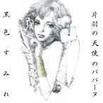 片羽の天使のパバーヌ