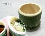 竹カップ 10個セット