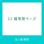 S.I 様 専用ページ