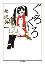 ぐろぐろ 松沢 呉一 著(ちくま文庫)