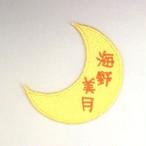 三日月■お月様