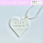 【骨壷カバーオプション】メッセージを刻んだチャーム Mサイズ HEART