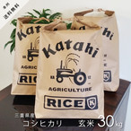 ◆新米◆平成30年三重県産コシヒカリ玄米30㎏◆