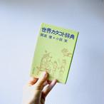【小田実 開高健著『世界カタコト辞典』】文春文庫 絶版