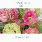 【花のお試し便 -petit- 】BIEN-ÊTRE〜petit〜