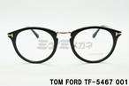 JSB今市隆二さん着用モデル TOM FORD(トムフォード)  TF5467 001 メガネ フレーム ボストンタイプ 丸メガネ