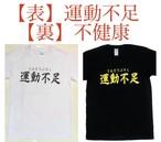 おもしろTシャツ (前:栄養不足 - 後:Give me Energy)