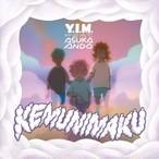 "Y.I.M. feat. asuka ando『KEMUNIMAKU』7""シングル(DLコード付)"