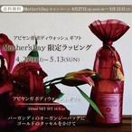 <送料無料>  Mother's Day 限定ラッピング ギフト