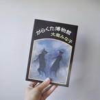大庭みな子著『がらくた博物館』文藝春秋