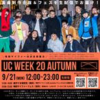 UCWEEK Autumn アーカイブ付きチケット