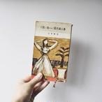 【 山本健吉 著『小説に描かれた現代婦人像』】河出新書 / 絶版