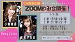 【SHOWROOM限定】!GW緊急企画!「RosyColorZOOM飲み会」参加件