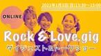 【オンライン配信】Rock &Love.gig ダイジェスト&トークショー