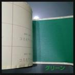 補修用粘着テープ 「コスモワッペン」 色:グリーン