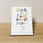 のみたのさんぽカレンダー2021 [卓上タイプ]