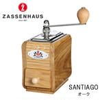 ZASSENHAUS ザッセンハウス コーヒーミル サンティアゴ オーク 手挽き 手動 キャンプ アウトドア 用品 グッズ グランピング