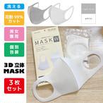 【即納】3枚セット 洗えるウレタンマスク 選べるカラー(ホワイト ライトグレー)メンズ レディース 兼用