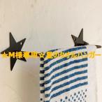 ☆M様オーダー☆星のタオルハンガー