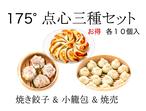 175°点心3種セット(焼き餃子・小籠包・焼売)