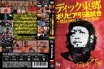 DVD ディック東郷ボリビア引退試合