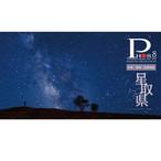 PHOS8号~秋の夜長に~テーマ紅葉・夜景星景特集号2017年10月号)