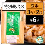 【お試し6合】特別栽培米_玄米 「曽良のお米(そらのおこめ)」