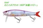 issei / G.C.ハスフラット180F 水面ノイジー