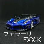 bura-go(ブラーゴ) 1/18 フェラーリ FXX-K ブルー スペシャルカラー