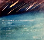 LIVEデモCD第11弾(9曲入り)