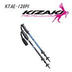 92~120cm KIZAKI キザキ トレッキングポール ハングストップ+コマ式男性向け KTAE-