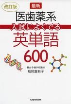 【医歯薬系入試によくでる英単語600】オリジナル確認テスト