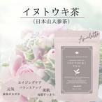Amulette イヌトウキ茶 日本山人参 ハーブ デトックス アンチエイジング ダイエットトリプトファン  1g×10包