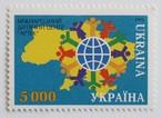 国際児童センター / ウクライナ 1995