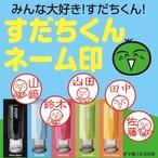 すだちくんネーム印(ジョインティ 10mm)