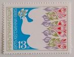 ヘルシンキ会議10年 / ブルガリア 1985