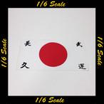 【01625】 1/6 DID 日本国旗