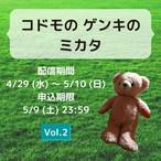 【再販】コドモのゲンキのミカタ ●vol.2● 4/29~5/10