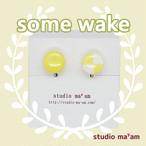 展示★【some wake 〜ソメワケ〜】5A ※ピアス変更可