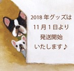 2018年カレンダーetc..発売予告