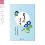 『食道楽 -夏之巻-』 村井弦斎/亀田武嗣 訳 《オンデマンド》
