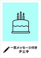 【生誕チェキ】一言メッセージ付きチェキ【古川さやか】