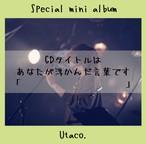 """Special mini album""""CDタイトルはあなたが浮かんだ言葉です「    」"""""""