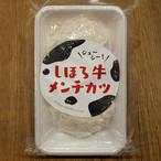 【冷凍】しほろ牛メンチカツ(2個入り)[014]