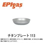 EPIgas(イーピーアイ ガス) チタンプレート 113 軽量 高耐久性 携帯 スタッキング アウトドア 皿 ボウル キャンプ サバイバル T-8300