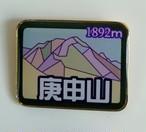 庚申山 バッジ