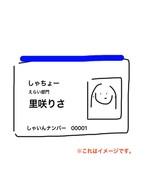 【社員証3】3000円