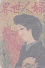 婦人世界 大正8年10月(14巻11号)殺人技師山田憲と二人の女他