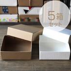 ギフトボックス(DIYフタ箱)【5箱】