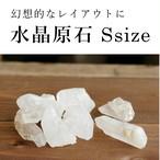 水晶原石 150g入り(小さめサイズ)【レイアウト用】